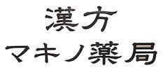 漢方マキノ薬局
